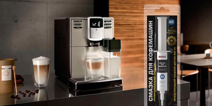Смазка для кофемашин. Какая лучше и как применять?